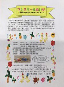 7月17日(土)プレスクールあいなを開催します💛